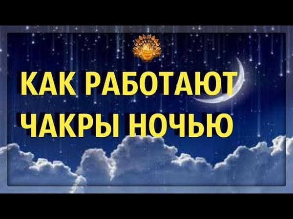 🌜КАК РАБОТАЮТ НАШИ ЧАКРЫ НОЧЬЮ📌Смотреть видео Андрей Дуйко✔️Эзотерика Кайлас