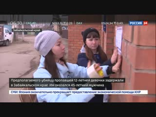 Полиция нашла тело школьницы, пропавшей в Чите