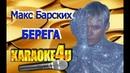 Макс Барских Берега Karaoke version Караоке Набережные Челны