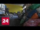 Разделение отходов Специальный репортаж Артура Ходырева Россия 24