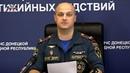 В МЧС ДНР рассказали о происшествиях произошедших в течение недели
