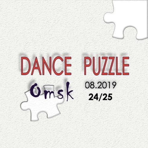 Афиша Омск Dance Puzzle