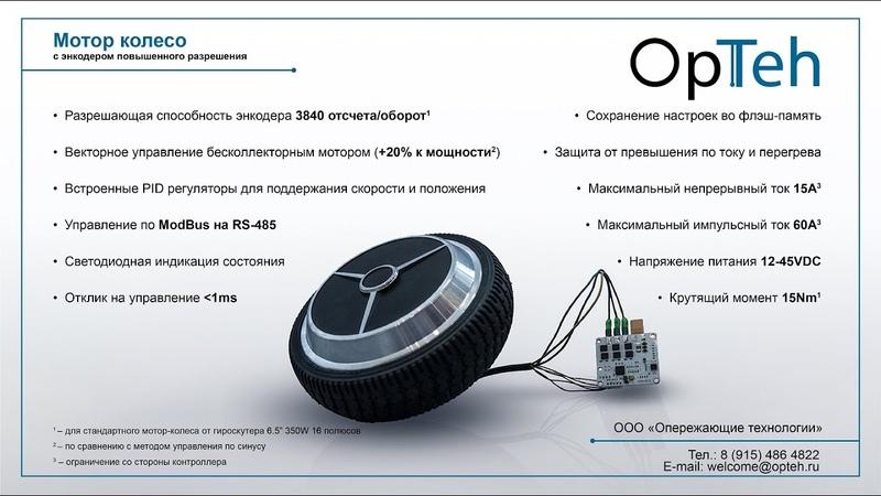 Мотор-колесо с аналоговым энкодером повышенной точности