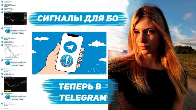 сигналы для OLYMP TRADE и BINOMO в TELEGRAM бинарные опционы ОЛИМП ТРЕЙД И БИНОМО