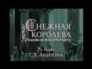 «Снежная королева» — советский мультипликационный фильм, сказка Ханса Кристиана Андерсена.