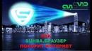 СУХБА Как браузер SUHBA завоюет весь мир! Заработок с СУХБА браузером