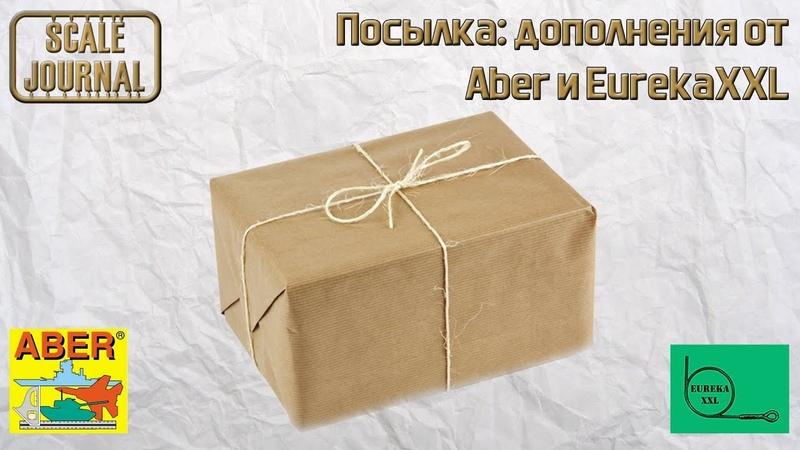 Посылка c кучей дополнений от Aber и Eureka XXL