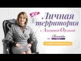 Радио Romantika - (07.09.2018) «Личная территория с Анеттой Орловой»