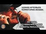 Эдуард Артемьев - Территория любви (Музыка из кинофильмов Никиты Михалкова)