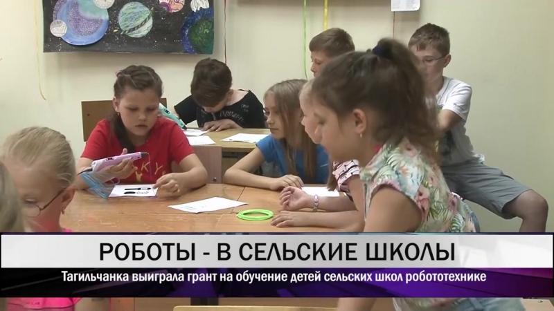 Тагильчанка выиграла грант на обучение детей сельских школ робототехнике » Freewka.com - Смотреть онлайн в хорощем качестве