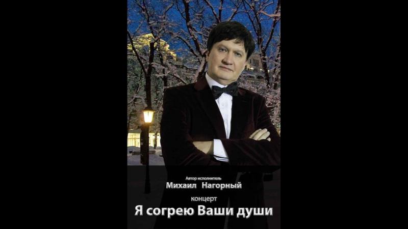 Михаил Нагорный Тайная Страсть! (1)