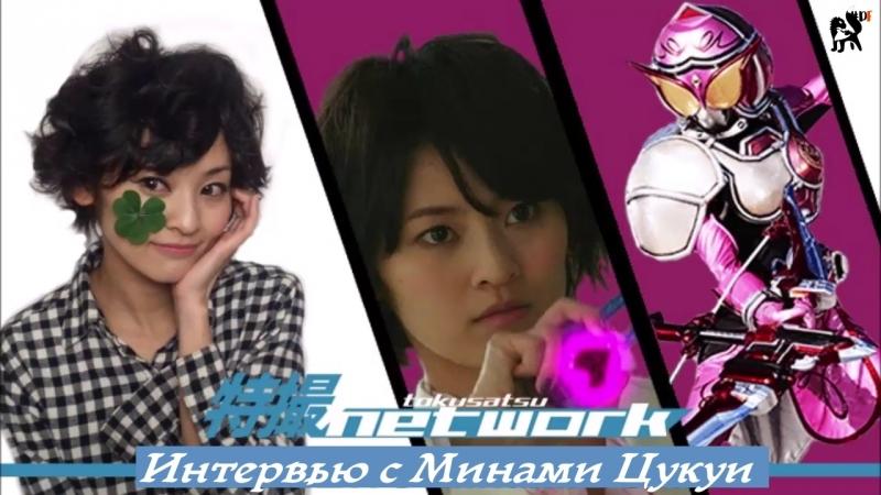 [dragonfox] Interview with Minami Tsukui (RUSUB)