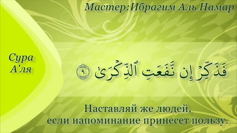87. Surat Al-A`lá with Russian Language Translation (Сура Аля) . سورة الأعلى باللغة الروسية