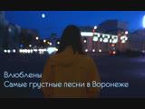 Меня Зовут - Влюблены. Самые грустные песни в Воронеже.