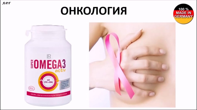 OMEGA 3 Важнейший Элемент Здоровья