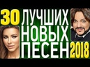 ТОП 30 ЛУЧШИХ НОВЫХ ПЕСЕН 2018 года Самая горячая музыка Главные русские хиты страны