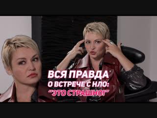 Откровенное интервью Кати Лель, страшная правда о встрече с НЛО 31.01.2019