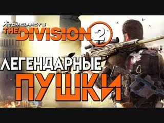 Дмитрий Бэйл Tom Clancys The Division 2— ЛЕГЕНДАРНЫЕ ПУШКИ и ENDGAME КОНТЕНТ!