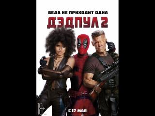 Дэдпул 2/Deadpool 2 (фантастика, боевик, комедия, приключения, 2018 г.)