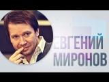 Евгений Миронов о помощи забытым артистам, слепоглухих актерах и цирке с животными