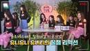 유니티 유니티 철권대결 미공개캠 공개! 멤버들의 꿀잼 리액션 UNI.T @해요TV Unreleased Members Reaction UNI.T