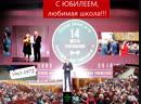 55 лет - Северодвинской гимназии № 14