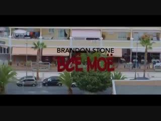 Brandon Stone - Всё моё - ПРЕМЬЕРА
