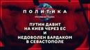 Путин давит на Киев через ЕС и недоволен бардаком в Севастополе (Геополитика. Руслан Осташко)