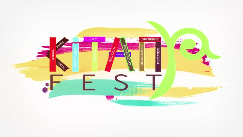KITAP-FEST (kaz_promo)