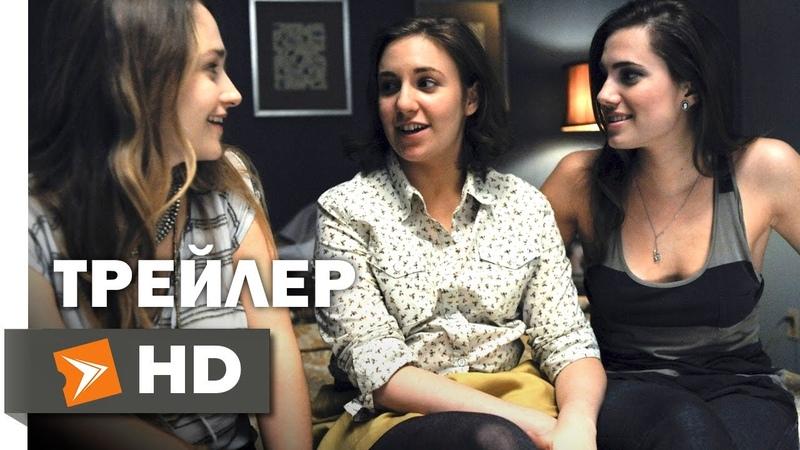 Девочки 1 Сезон Официальный Трейлер 1 (2012) - Лина Данэм, Эллисон Уильямс, Джемима Кёрк