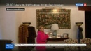 Новости на Россия 24 • Рублевский дворец разделила бетонная стена непонимания
