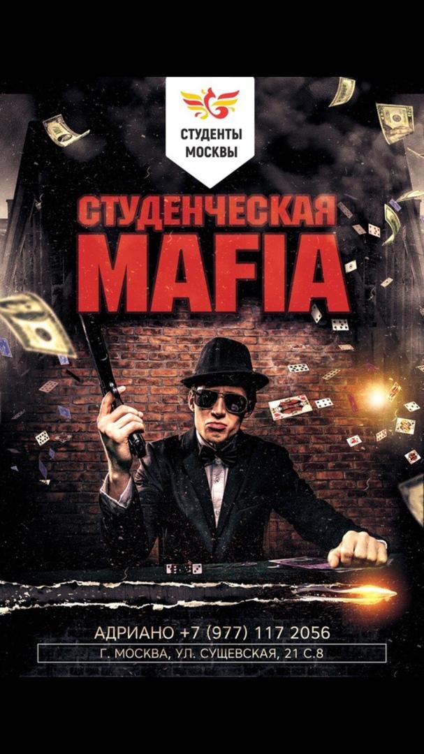 Афиша Москва Студенческая мафия