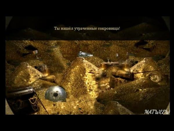 ФИНАЛ! НАШЁЛ СОКРОВИЩА! TREASURE - ПРОХОЖДЕНИЕ 4