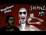 Kuplinov Play Ghouls Forest 3D Лук, чеснок, а-а-а!!