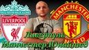 Ливерпуль Манчестер Юнайтед Прогноз и Ставки Англия Премьер Лига 16 12 2018
