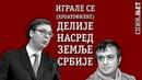 Bolje Vučić i Đilas, nego Sergej i Đuričko - (Spin.Nјеt) - (Spin.Njet)