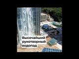 Высочайший рукотворный водопад
