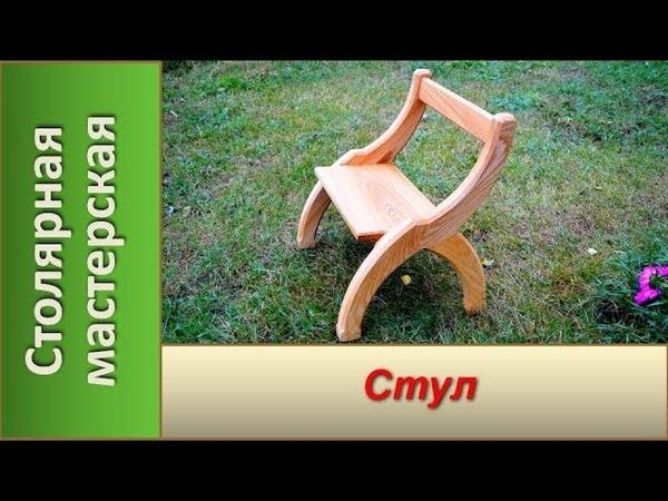 Необычный деревянный стул Мебель из дерева DIY Wooden chair Ash