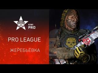 Warface K.I.W.I.: Pro League: Жеребьёвка команд