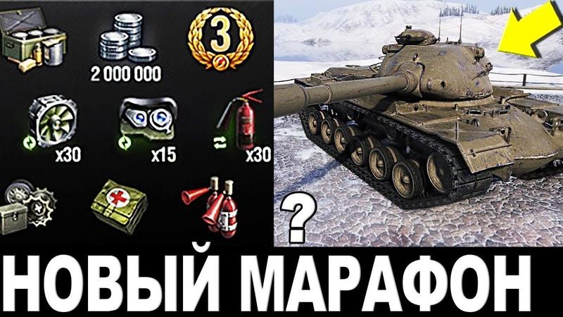 УРА! ЭТО НОВЫЙ ПРЕМ ТАНК ЗА НОВЫЙ МАРАФОН В World of Tanks