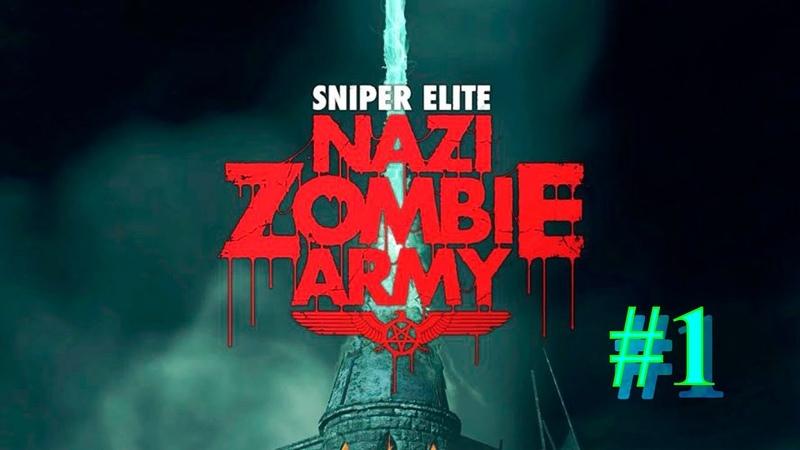 Sniper Elite: Nazi Zombie Army 1
