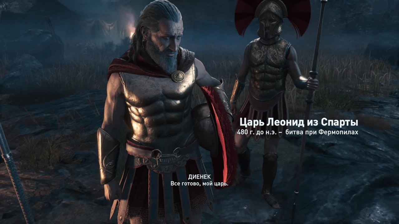 Царь Леонид в Assassin's Creed: Odyssey