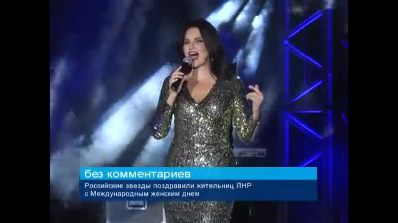 Российские звезды поздравили жительниц ЛНР с Международным женским днем.