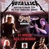 ТУР НА METALLICA | Москва | 21 ИЮЛЯ