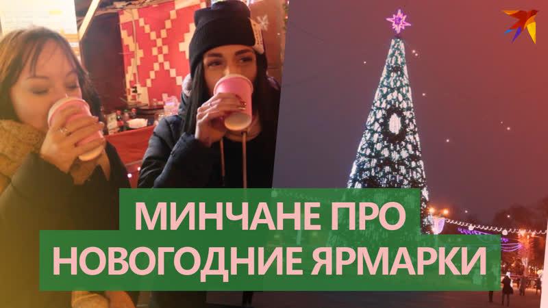 Новогодние ярмарки в Минске. Мнение минчан