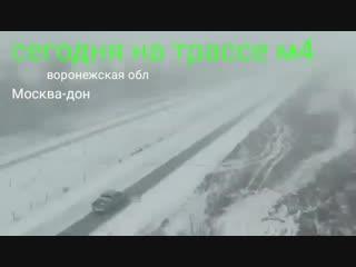 Дорога м4 Москва дон