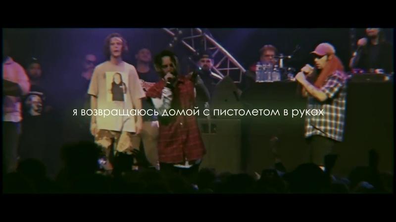 $UICIDEBOY$ — LOW KEY / ПЕРЕВОД НА РУССКИЙ / BLACKVOID