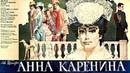 Анна Каренина. 1967