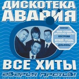 Дискотека Авария альбом Девочка