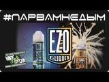 #Парвамнедым обзор EZO E-LIQUID - Team liquid и Team Volt Лучшая черника и вкуснейший киви.